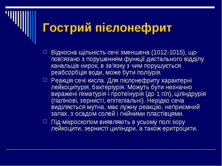 Гострий пієлонефрит Відносна щільність сечі зменшена (1012-1015) що пов язано...