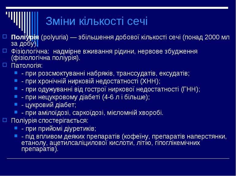 Зміни кількості сечі Поліурія (polyuria) — збільшення добової кількості сечі ...