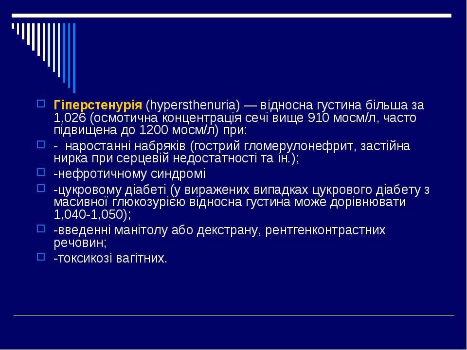 Гіперстенурія (hypersthenuria) — відносна густина більша за 1,026 (осмотична ...