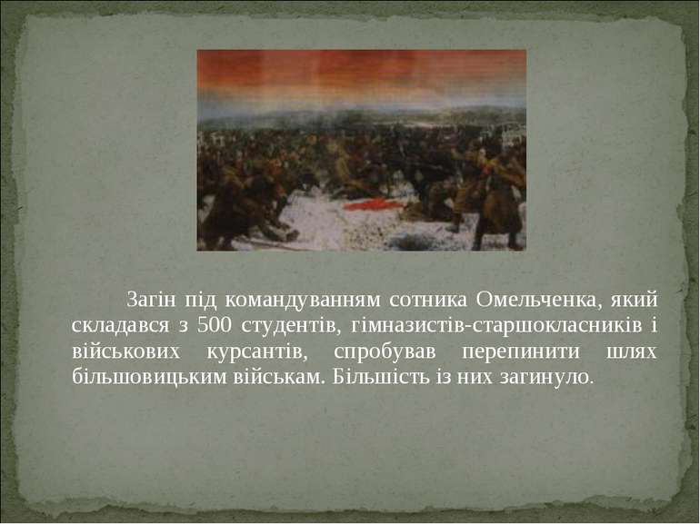 Загін під командуванням сотника Омельченка, який складався з 500 студентів, г...