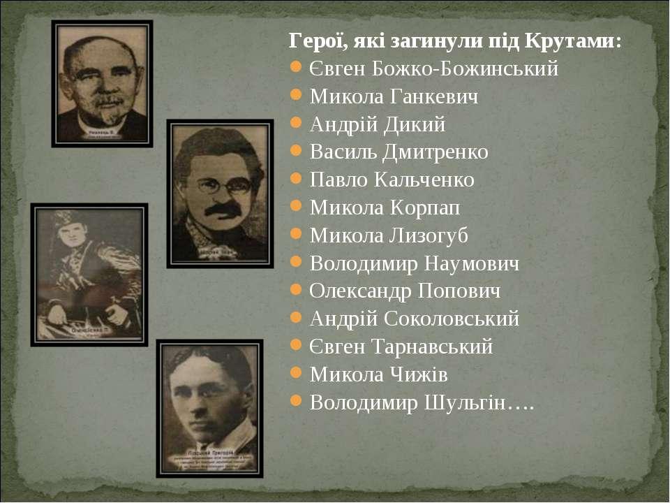 Герої, які загинули під Крутами: Євген Божко-Божинський Микола Ганкевич Андрі...