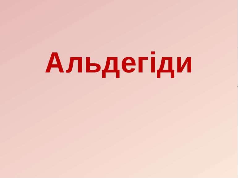 Альдегіди