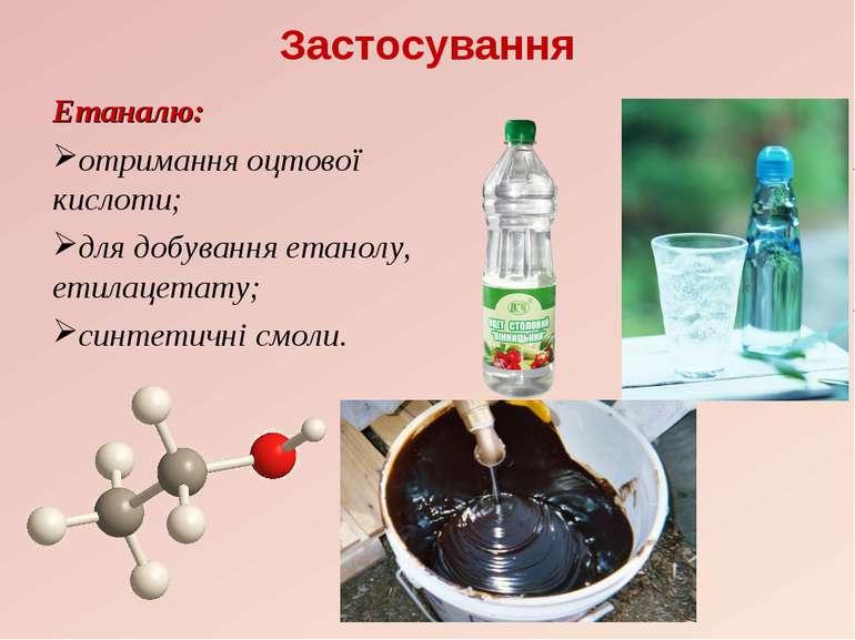 Застосування Етаналю: отримання оцтової кислоти; для добування етанолу, етила...