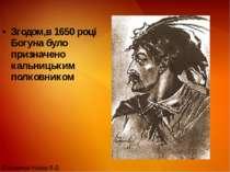 Згодом,в 1650році Богуна було призначено кальницьким полковником Степанчук Н...