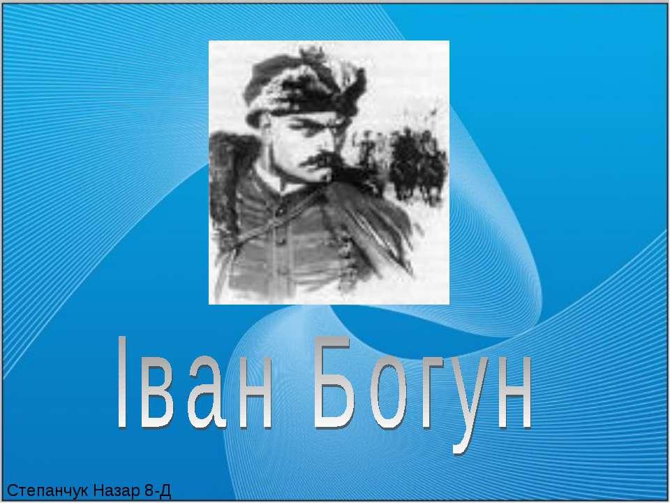 Степанчук Назар 8-Д