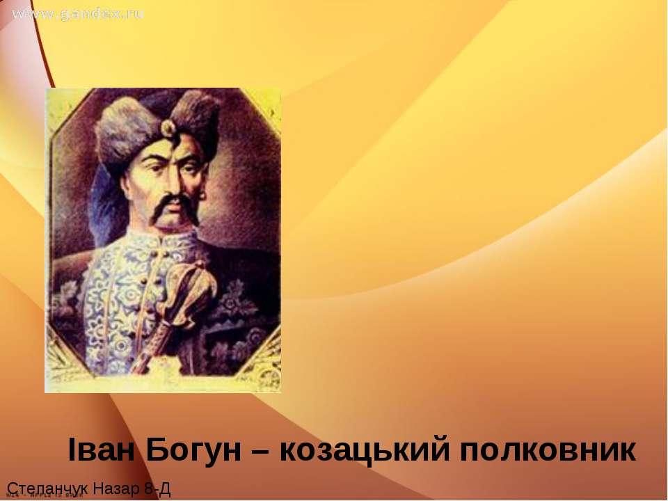 Іван Богун – козацький полковник Степанчук Назар 8-Д
