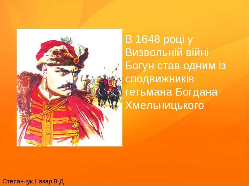 В 1648році у Визвольній війні Богун став одним із сподвижників гетьмана Богд...