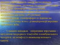 місцево рекомендують також застосовувати фізіотерапевтичне лікування:діадинам...