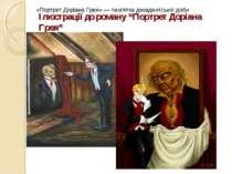 """Ілюстрації до роману """"Портрет Доріана Грея"""" «Портрет Доріана Грея» — пам'ятка..."""