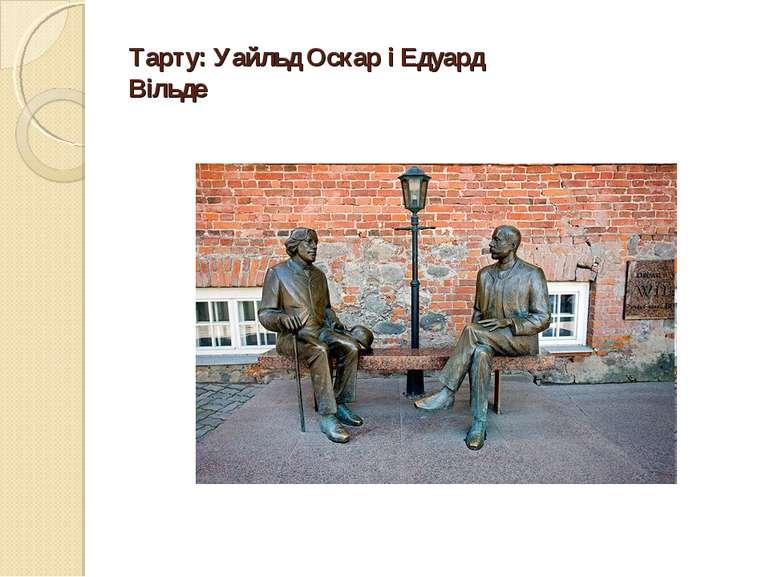 Тарту: Уайльд Оскар і Едуард Вільде