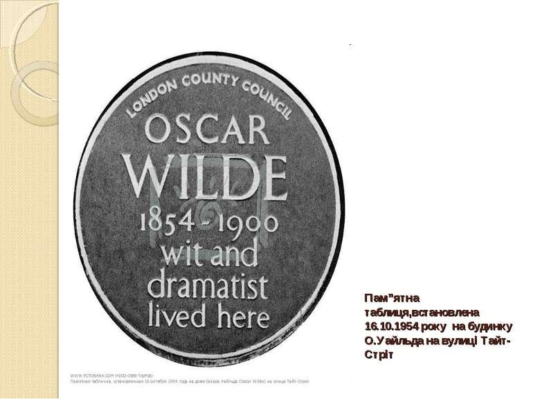 """Пам""""ятна таблиця,встановлена 16.10.1954 року на будинку О.Уайльда на вулиці Т..."""