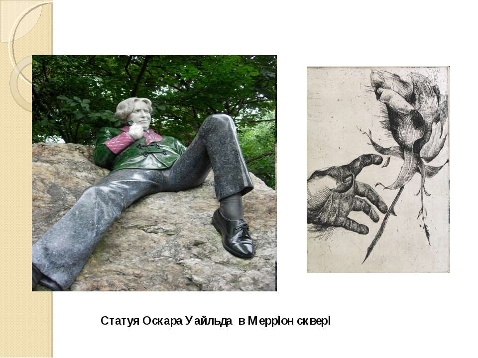 Статуя Оскара Уайльда в Meррioн сквері