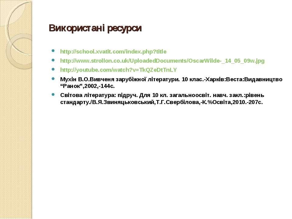 Використані ресурси http://school.xvatit.com/index.php?title http://www.strol...