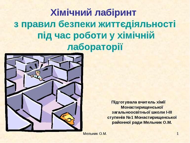 Мельник О.М. * Хімічний лабіринт з правил безпеки життєдіяльності під час роб...
