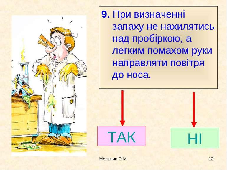 Мельник О.М. * 9. При визначенні запаху не нахилятись над пробіркою, а легким...