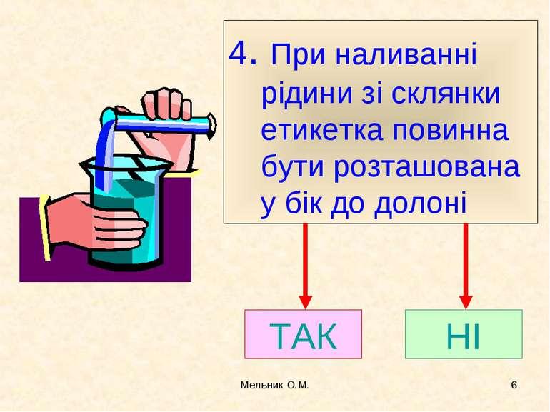 Мельник О.М. * 4. При наливанні рідини зі склянки етикетка повинна бути розта...