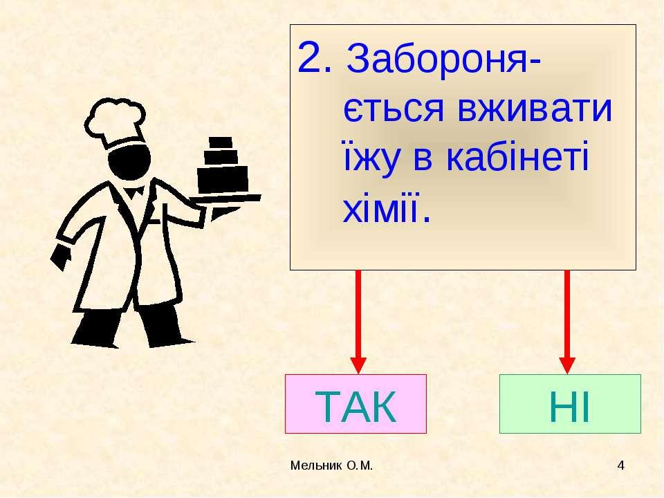 Мельник О.М. * 2. Забороня-ється вживати їжу в кабінеті хімії. ТАК НІ Мельник...