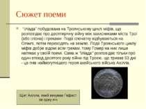 """Сюжет поеми """"Іліада"""" побудована на Троянському циклі міфів, що розповідає про..."""