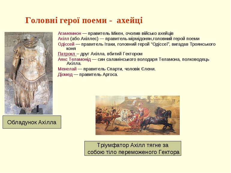 Головні герої поеми - ахейці Агамемнон— правитель Мікен, очолив військо ахей...