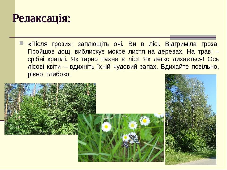 Релаксація: «Після грози»: заплющіть очі. Ви в лісі. Відгриміла гроза. Пройшо...