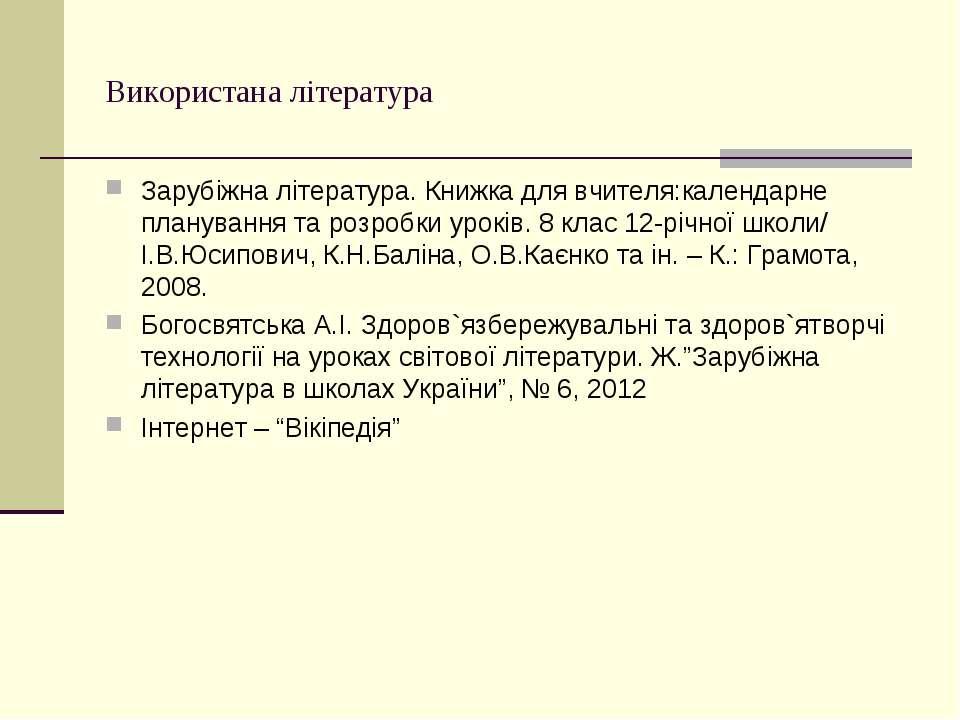Використана література Зарубіжна література. Книжка для вчителя:календарне пл...