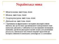 Українська мова Мовленнєва змістова лінія Мовна змістова лінія Соціокультурна...