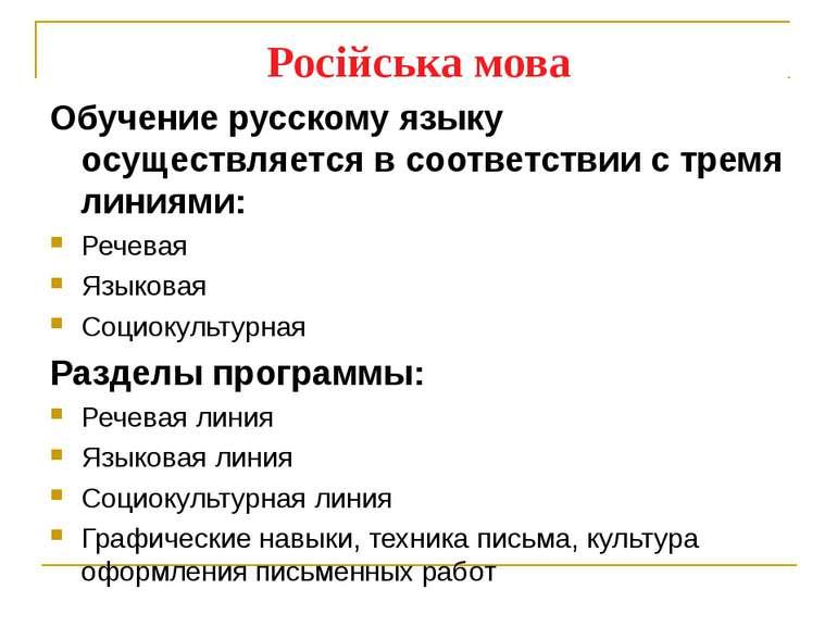 Російська мова Обучение русскому языку осуществляется в соответствии с тремя ...