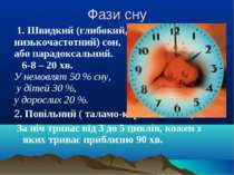 1. Швидкий (глибокий, низькочастотний) сон, або парадоксальний. 6-8 – 20 хв. ...