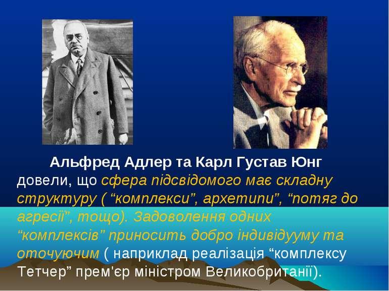 Альфред Адлер та Карл Густав Юнг довели, що сфера підсвідомого має складну ст...