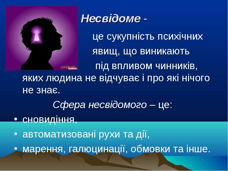 Несвідоме - це сукупність психічних явищ, що виникають під впливом чинників, ...