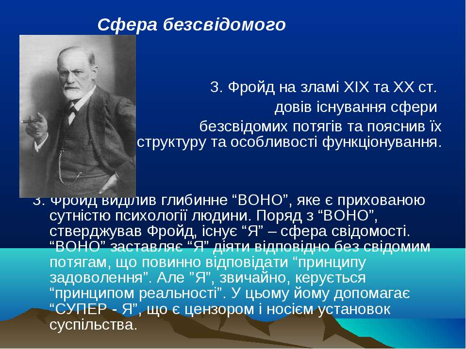 Сфера безсвідомого З. Фройд на зламі ХІХ та ХХ ст. довів існування сфери безс...