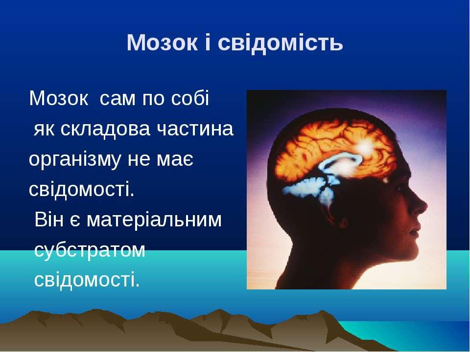 Мозок і свідомість Мозок сам по собі як складова частина організму не має сві...