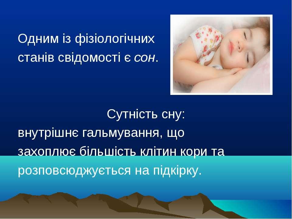 Одним із фізіологічних станів свідомості є сон. Сутність сну: внутрішнє гальм...