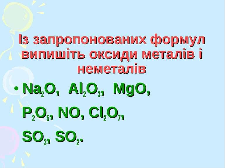 Із запропонованих формул випишіть оксиди металів і неметалів Na2O, Al2O3, MgO...