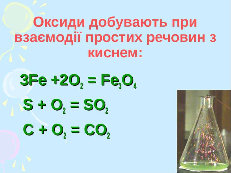 Оксиди добувають при взаємодії простих речовин з киснем: 3Fe +2O2 = Fe3O4 S +...