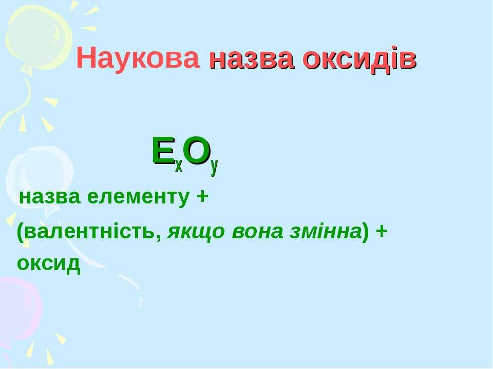 Наукова назва оксидів ExOy назва елементу + (валентність, якщо вона змінна) +...