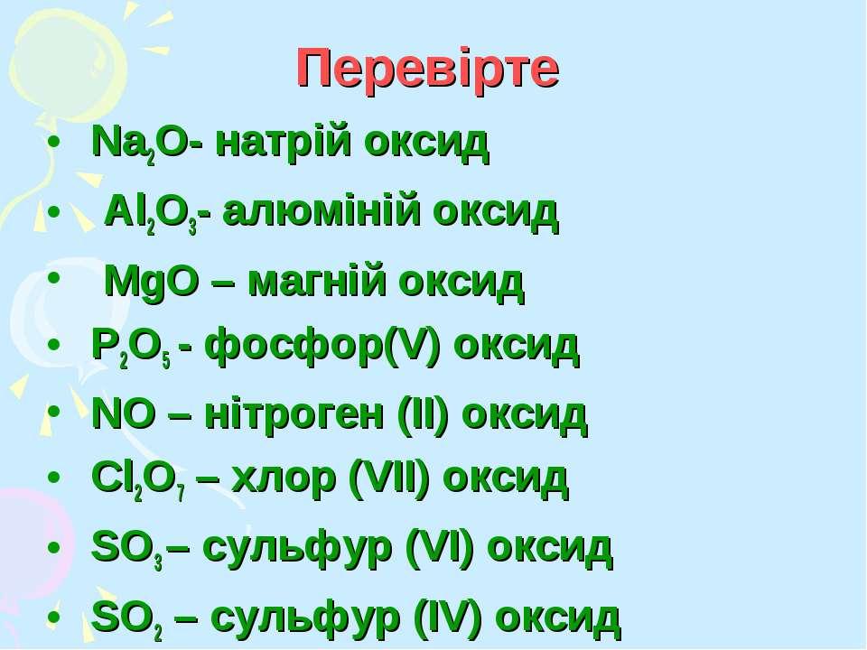 Перевірте Na2O- натрій оксид Al2O3- алюміній оксид MgO – магній оксид P2O5 - ...