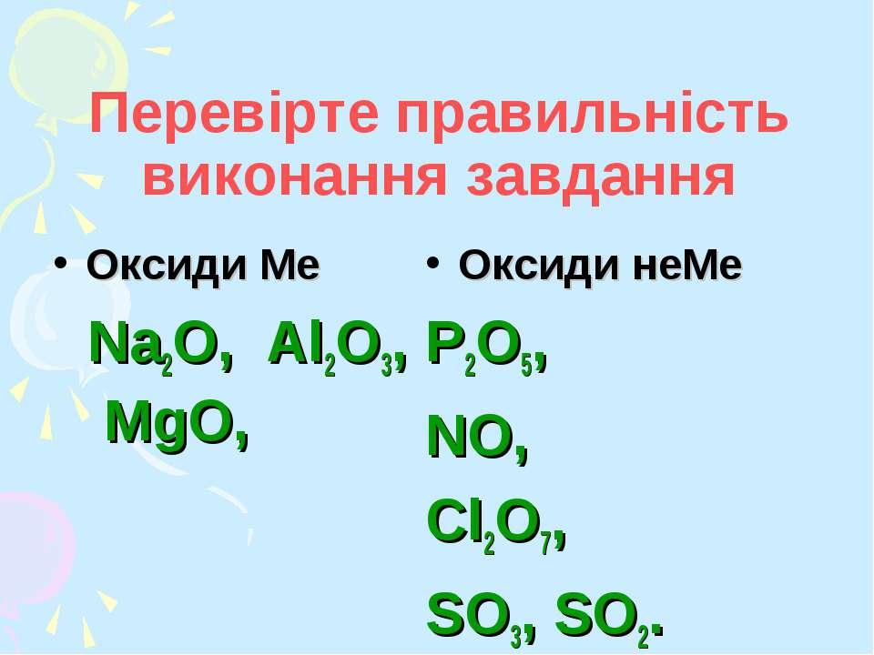 Перевірте правильність виконання завдання Оксиди Ме Na2O, Al2O3, MgO, Оксиди ...