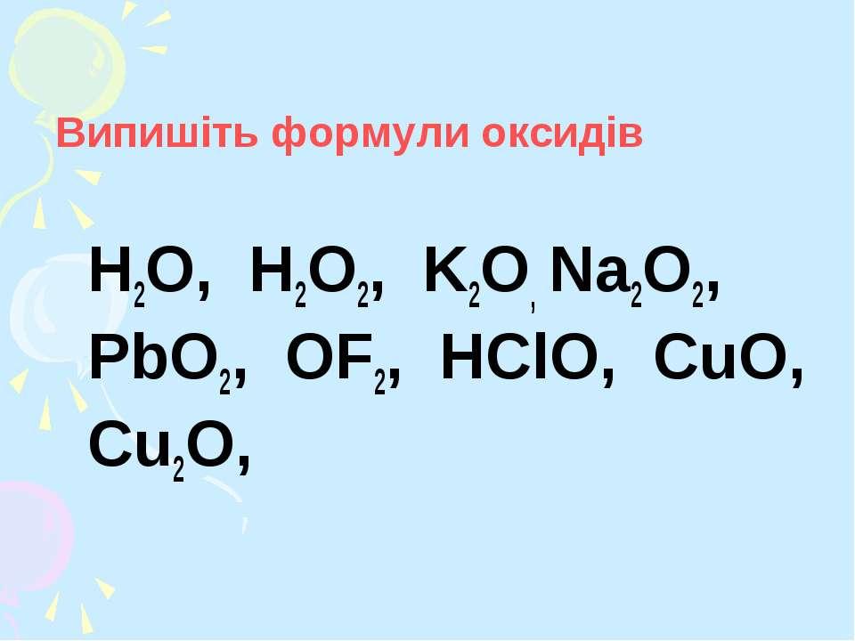 Випишіть формули оксидів H2O, H2O2, K2O, Na2O2, PbO2, OF2, HClO, CuO, Cu2O,