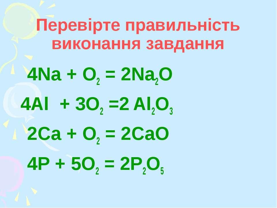 Перевірте правильність виконання завдання 4Na + O2 = 2Na2O 4Al + 3O2 =2 Al2O3...