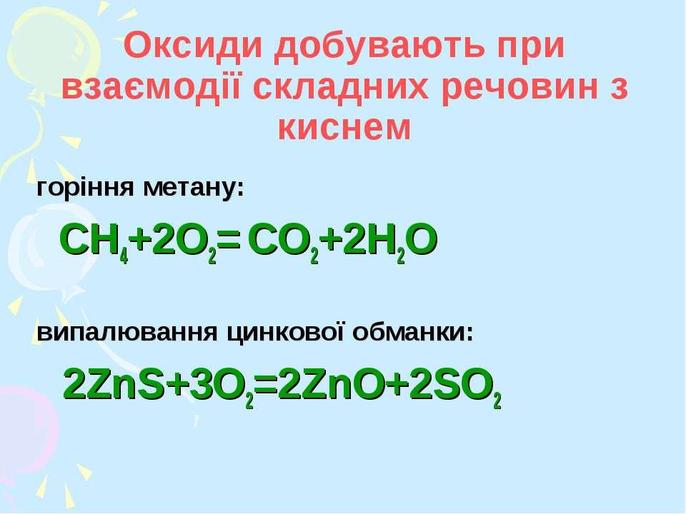 Оксиди добувають при взаємодії складних речовин з киснем горіння метану: CH4+...
