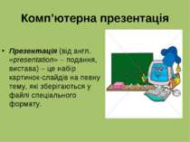 Комп'ютерна презентація Презентація (від англ. «рrеsепtаtіоп» – подання, вист...