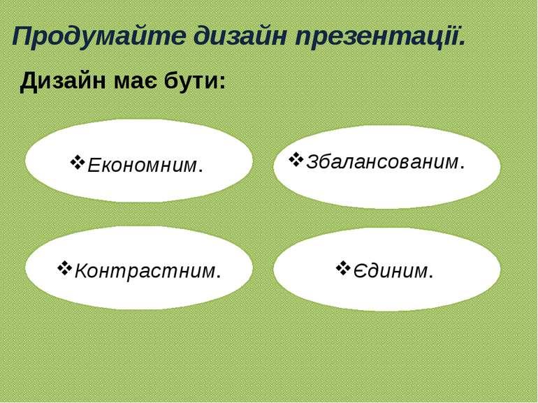 Продумайте дизайн презентації. Дизайн має бути: Збалансованим. Економним. Кон...