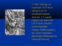 У 1941-1945 рр. на території СРСР було знищено до 10 мільйонів мирних жителів...