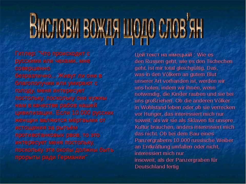 """Гитлер: """"Что происходит с русскими или чехами, мне совершенно безразлично... ..."""