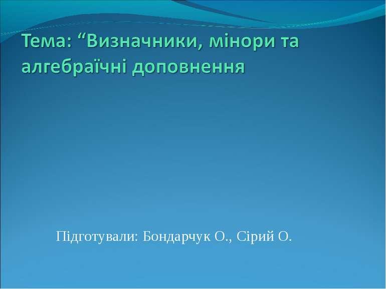 Підготували: Бондарчук О., Сірий О.