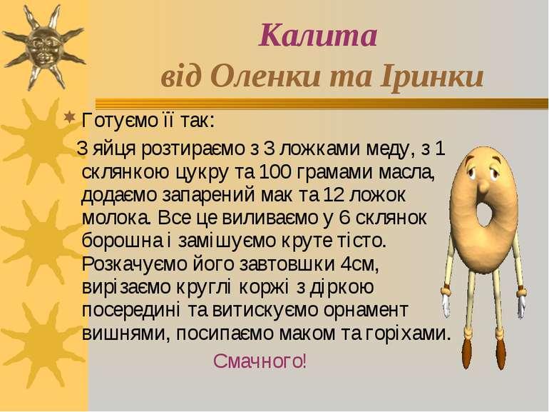 Калита від Оленки та Іринки Готуємо її так: 3 яйця розтираємо з 3 ложками мед...
