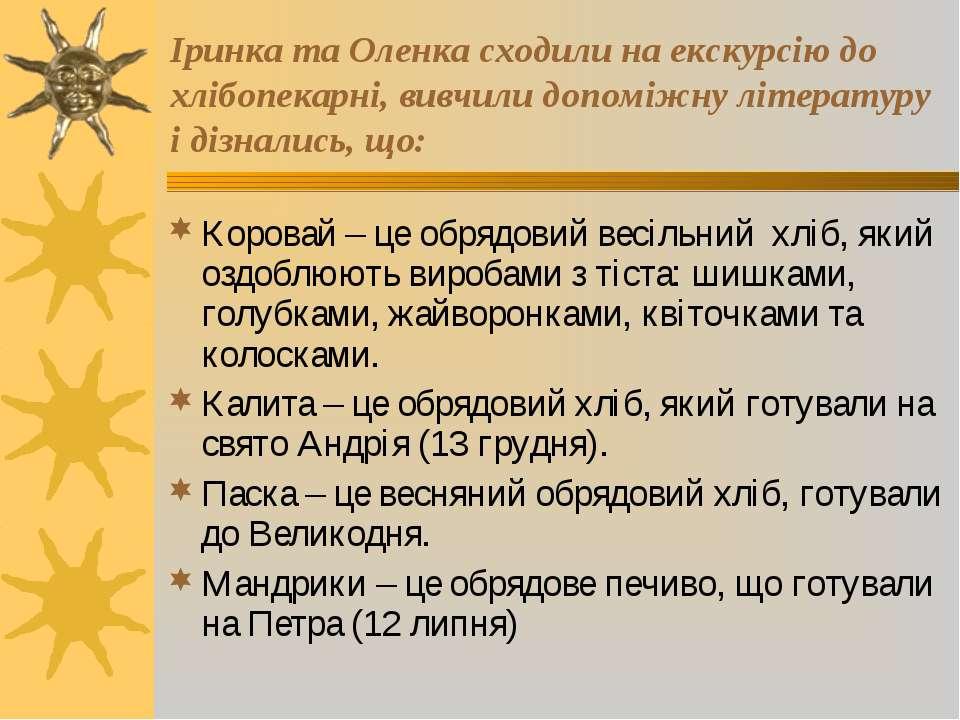 Іринка та Оленка сходили на екскурсію до хлібопекарні, вивчили допоміжну літе...