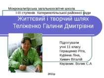 Мокрокалигірська загальноосвітня школа І-ІІІ ступенів Катеринопільської район...