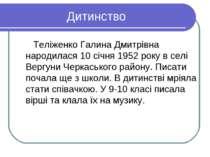 Дитинство Теліженко Галина Дмитрівна народилася 10 січня 1952 року в селі Вер...